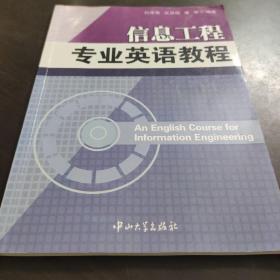 信息工程专业英语教程