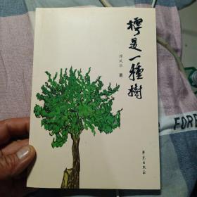 樗是一种树(作者签字印章)