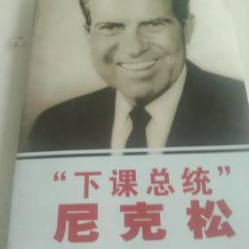 世界名人大传·下课总统尼克松