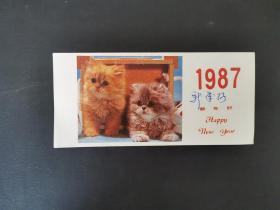 1987年年历卡:新年好