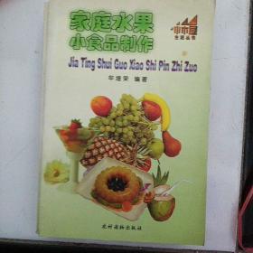 小木屋:家庭水果小食品制作