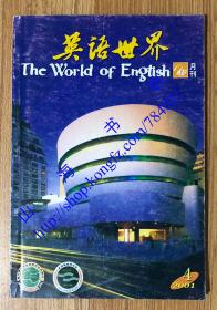 英语世界 2001年第4期 总第155期 The World of English