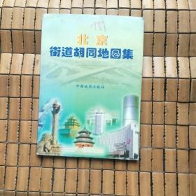 北京街道胡同地图集