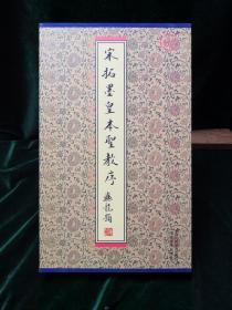 宋拓墨皇本圣教序  天津人民美术出版社1999年初版初印3000册
