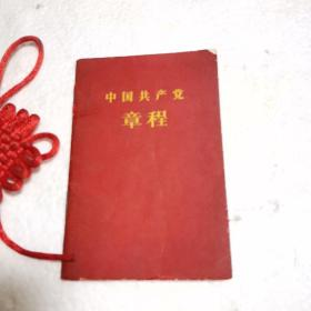中国共产党章程1956年