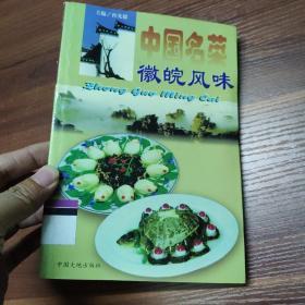 中国名菜.5.徽皖风味-97年一版一印