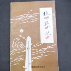 抗英记(德宏傣文、汉语对照)