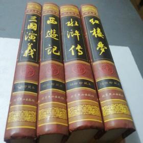 中国古典四大名著,绣像珍藏本  全四册