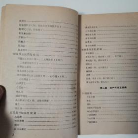 中医临证撮要(全一册)〈1980年青海初版发行〉