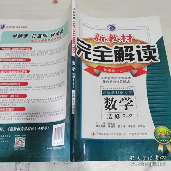 新教材完全解读:数学(选修2-2 新课标 人A 金版)
