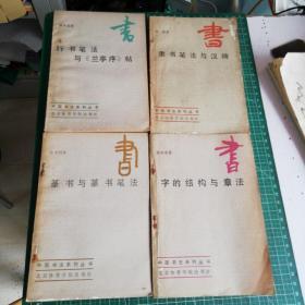 中国书法系列丛书 隶书笔法与汉碑、字的结构与章法 、篆书与篆书笔法、行书笔法与兰亭序帖(4本合售)