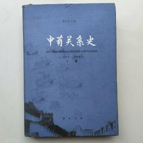 中葡关系史(1513-1999)(下)