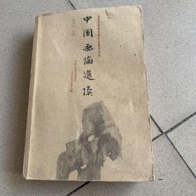 中国画论选读(特价)