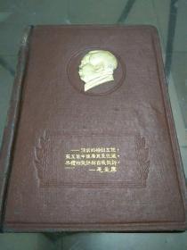 红星日记(封面毛主席头像凸版)内未写划