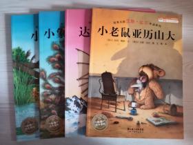 绘本大师汉斯•比尔作品系列小老鼠压力山大.达芬奇想飞.小象欧利找弟弟.小猪闹闹