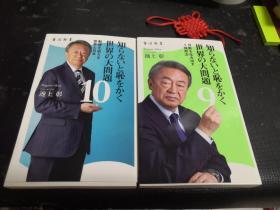 【角川新书】世界の大问题(9、10)日文版,两册合售