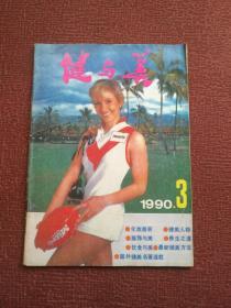 健与美1990年第3期