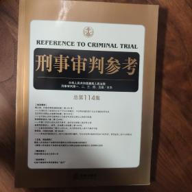 刑事审判参考(总第114集)