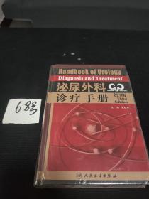 泌尿外科诊疗手册(第3版)