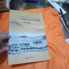 """""""中国西北科学考查团""""八十周年大庆纪念册"""