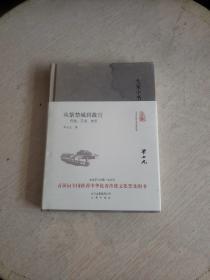 大家小书 从紫禁城到故宫:营建、艺术、史事【精装,右上角点点水渍!~】