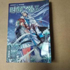奇幻穿越系列·知音漫客丛书:时间之外4
