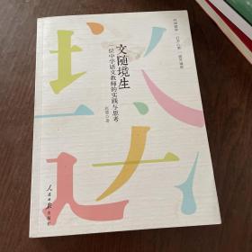 文随境生:一位中学语文教师的实践与思考