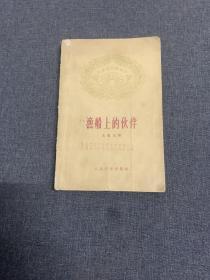 渔船上的伙伴(1960年北京一版一印)