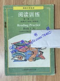 高级中学英语 阅读训练 第一册(上) 供高中一年级上学期用