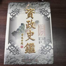 资政史鉴:处世卷