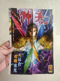 16开原版漫画《 神兵3.5》 (创刊号)封面设计独特