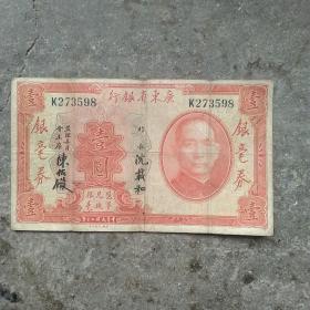 广东银行,银毫劵一元