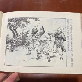 连环画《武松传》共八册 ,50开精装,全新未拆封