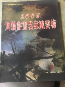 2006川籍书画名家风云榜