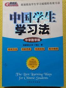 中国学生学习法·中学物理版