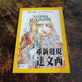 国家地理杂志中文版2019年5月