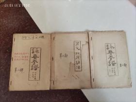 咏春拳谱 第一、第二、第三部,3本合售 含咏春气功