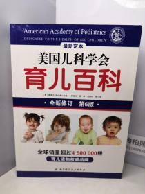 美国儿科学会育儿百科 全新修订版(第6版)