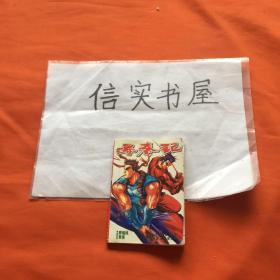 寻秦记漫画珍藏版 卷二十