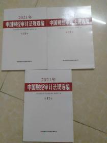 2021年中国财经审计法规选编第15.16.17册