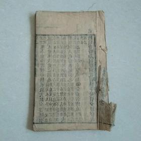 灵枢集注节要(卷九-卷十)【木刻雕版】
