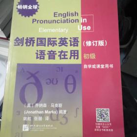 剑桥国际英语语音在用(修订版)初级自学或课堂用书