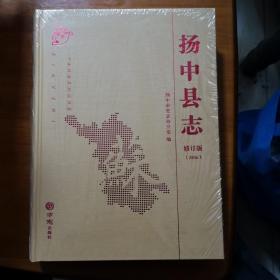扬中县志(修订版2016)