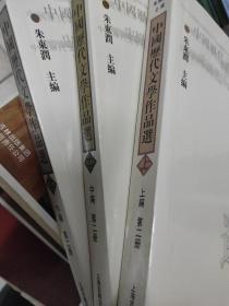中国历代文学作品(第二册上中下共三本)