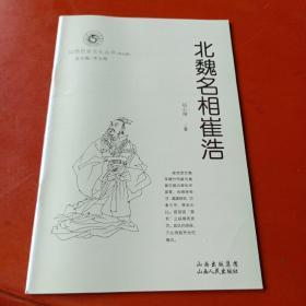 山西历史文化丛书———北魏名相崔浩