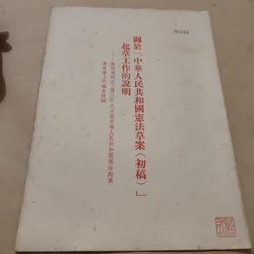 关于中华人民共和国宪法草案(初稿)起草工作的说明