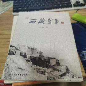 西藏旧事(作者签赠本)