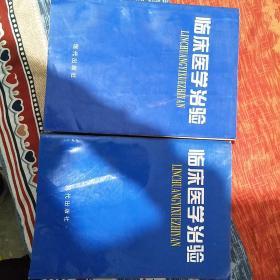 临床医学治验第三,四卷