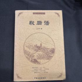 中国古典文化精华 歇后语