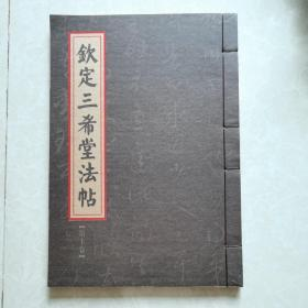 《钦定三希堂法帖》第十卷(内蒙古人民出版社)